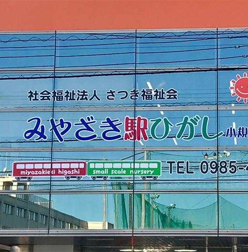 みやざき駅東小規模保育園背景