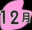 12月ロゴ